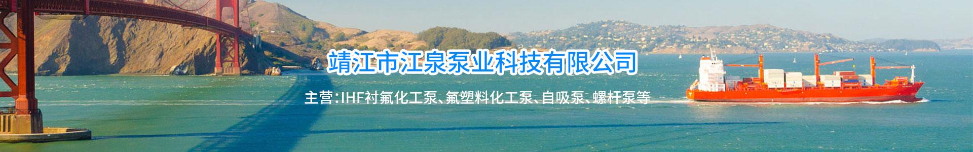 靖江市江泉泵业科技有限公司