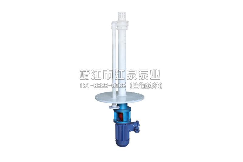 液下泵运转与使用方法